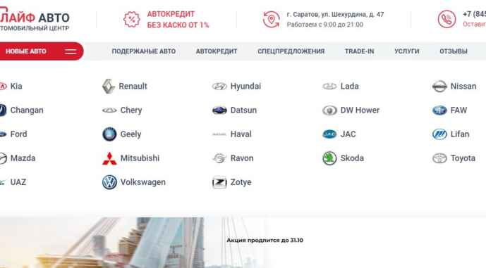 Лайф Авто