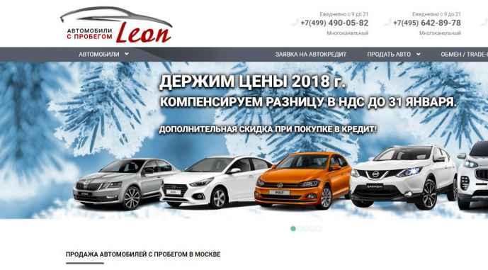 Автомобили с пробегом на Новохохловской